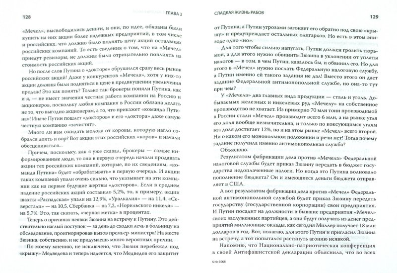 Иллюстрация 1 из 31 для Россия - всадник без головы - Юрий Мухин | Лабиринт - книги. Источник: Лабиринт