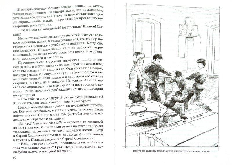 Иллюстрация 1 из 19 для Волчонок - Александра Анненская | Лабиринт - книги. Источник: Лабиринт