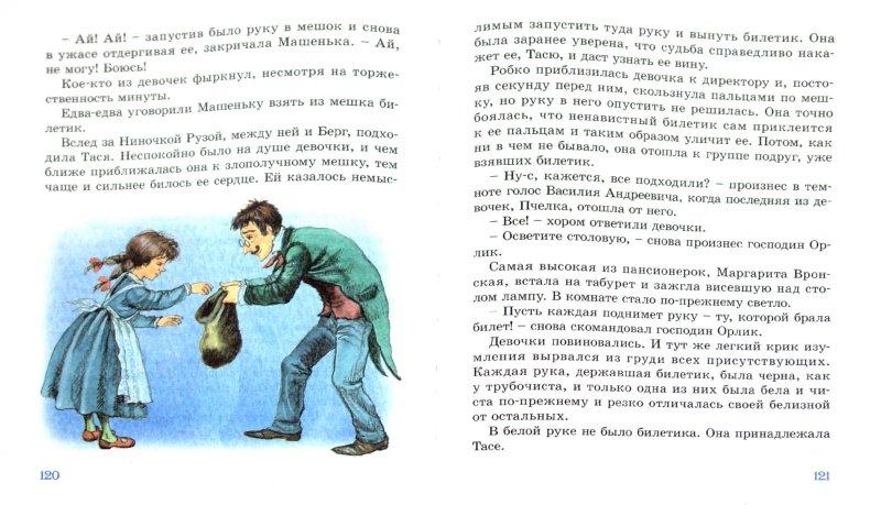 Иллюстрация 1 из 28 для Тасино горе - Лидия Чарская | Лабиринт - книги. Источник: Лабиринт