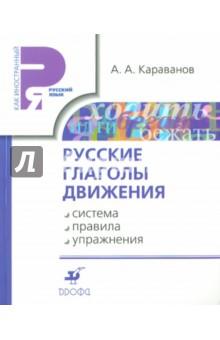 Русские глаголы движения: система, правила, упражнения. Учебное пособие