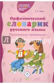 Орфоэпический словарик русского языка. Произношу правильно