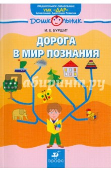 Дорога в мир познания: учебно-методическое пособие по развитию психологической готовности к школе