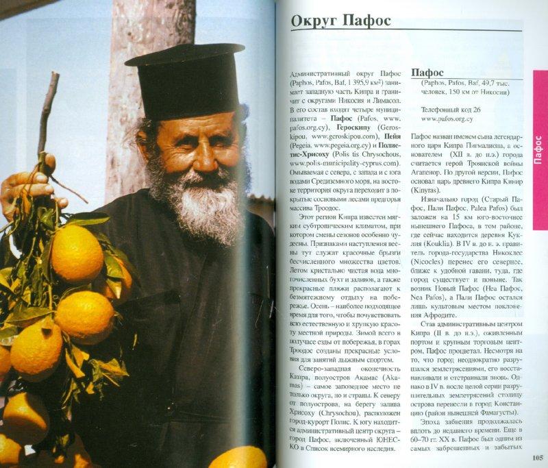 Иллюстрация 1 из 8 для Кипр, 3-е издание - Борзенко, Борзенко | Лабиринт - книги. Источник: Лабиринт