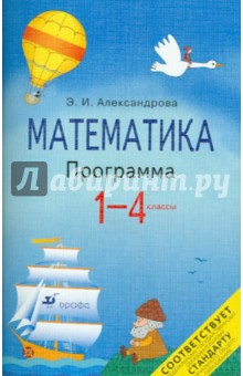 Математика.1-4 класс. Программа для общеобразовательных учреждений