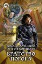 обложка электронной книги Братство Порога