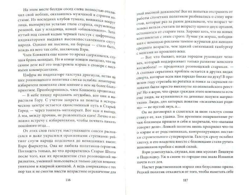 Иллюстрация 1 из 3 для 2048. Деталь Б - Мерси Шелли   Лабиринт - книги. Источник: Лабиринт