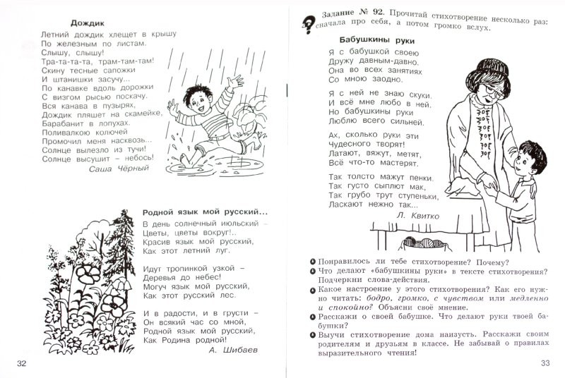 Иллюстрация 1 из 11 для Мастерская выразительного чтения. 2 класс. Рабочая тетрадь. Часть 1. ФГОС - В. Синицын | Лабиринт - книги. Источник: Лабиринт