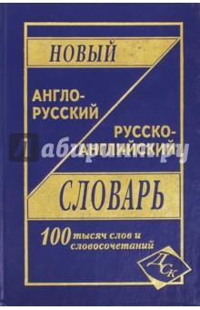 Новый англо-русский и русско-английский словарь. 100 000 слов и словосочетаний