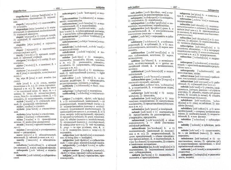 Иллюстрация 1 из 23 для Новый англо-русский и русско-английский словарь. 100 000 слов и словосочетаний   Лабиринт - книги. Источник: Лабиринт