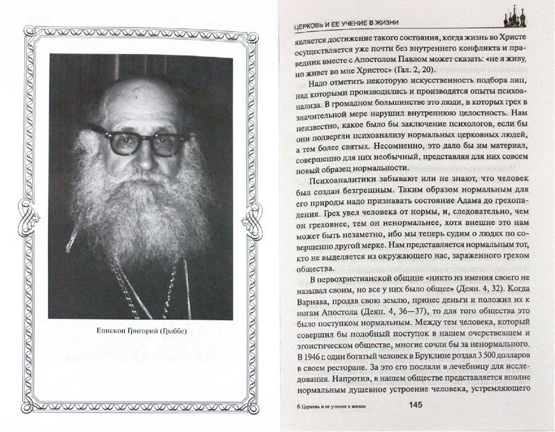 Иллюстрация 1 из 18 для Церковь и ее учение в жизни - Григорий Епископ | Лабиринт - книги. Источник: Лабиринт