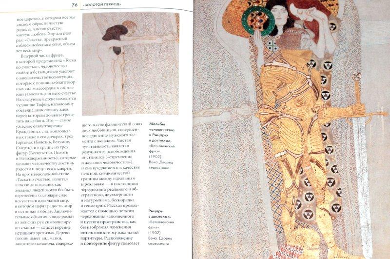 Иллюстрация 1 из 14 для Климт. Сокровищница мировых шедевров - Чини Маттео | Лабиринт - книги. Источник: Лабиринт