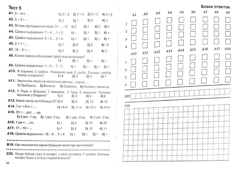 Иллюстрация 1 из 14 для ЕГЭ-11 Математика. Итоговое тестирование. 1 класс - Узорова, Нефедова | Лабиринт - книги. Источник: Лабиринт