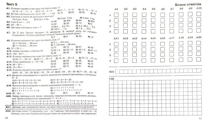 Иллюстрация 1 из 2 для Математика. Итоговое тестирование. 2 класс - Узорова, Нефедова | Лабиринт - книги. Источник: Лабиринт
