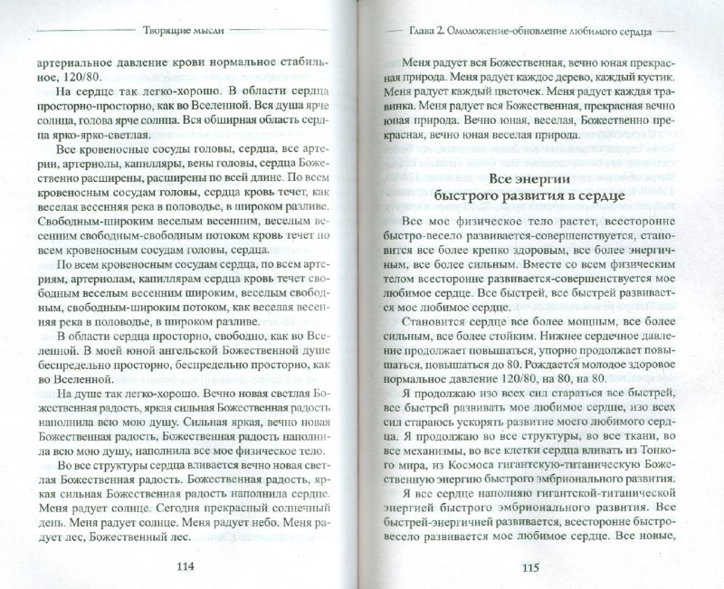Иллюстрация 1 из 6 для Создание молодой сердечно-сосудистой системы - Георгий Сытин | Лабиринт - книги. Источник: Лабиринт