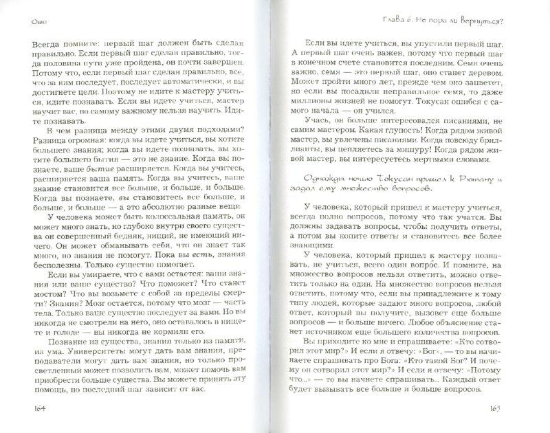 Иллюстрация 1 из 6 для Ни воды, ни луны - Ошо Багван Шри Раджниш | Лабиринт - книги. Источник: Лабиринт