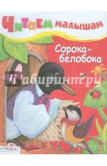 Читаем малышам. Сорока-белобока