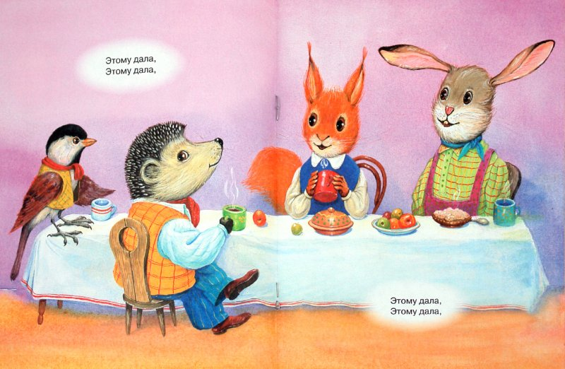 Иллюстрация 1 из 7 для Читаем малышам. Сорока-белобока | Лабиринт - книги. Источник: Лабиринт