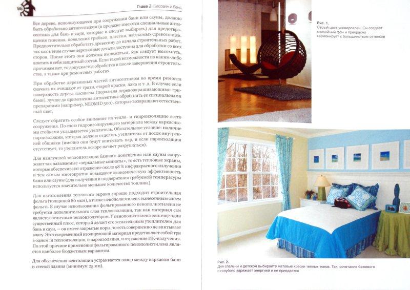 Иллюстрация 1 из 11 для Обустройство вашего дома: вода, газ, отопление, электричество, отделка - Евгений Симонов | Лабиринт - книги. Источник: Лабиринт