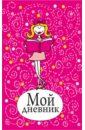 Мой дневник (розовый),
