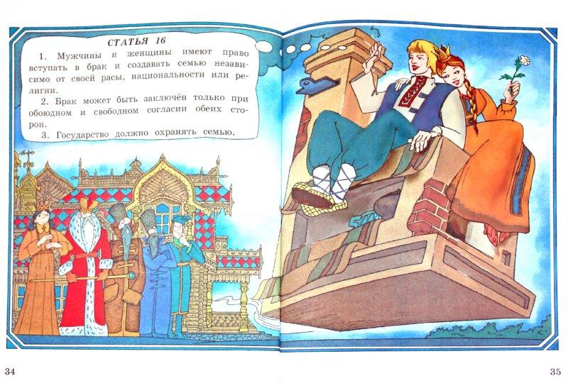 Иллюстрация 1 из 16 для Ваши права. Книга для учащихся начальных классов - Шабельник, Каширцева | Лабиринт - книги. Источник: Лабиринт