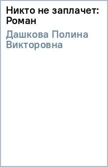 Никто не заплачет: Роман