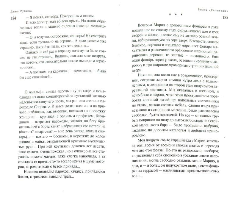 Иллюстрация 1 из 15 для В России надо жить долго - Дина Рубина | Лабиринт - книги. Источник: Лабиринт