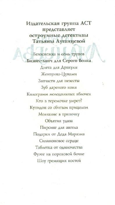 Иллюстрация 1 из 16 для Бизнес-ланч для Серого Волка - Татьяна Луганцева | Лабиринт - книги. Источник: Лабиринт