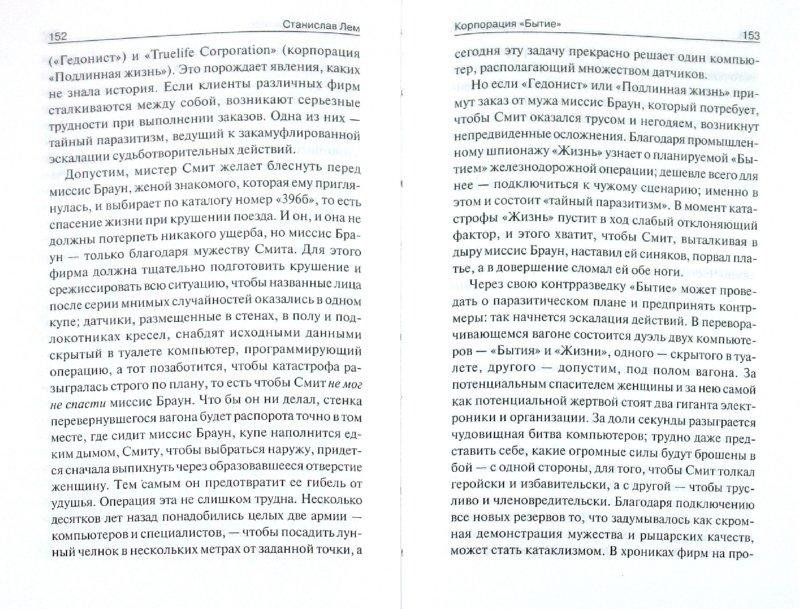 Иллюстрация 1 из 33 для Абсолютная пустота - Станислав Лем | Лабиринт - книги. Источник: Лабиринт