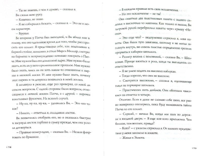 Иллюстрация 1 из 14 для О чем молчат ангелы - Бекка Фитцпатрик | Лабиринт - книги. Источник: Лабиринт