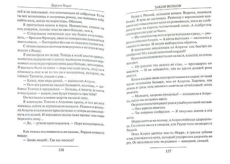 Иллюстрация 1 из 30 для Закон волков - Дороти Херст | Лабиринт - книги. Источник: Лабиринт