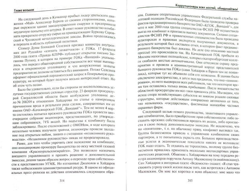 Иллюстрация 1 из 8 для Коррумпированная Россия - Андрей Константинов | Лабиринт - книги. Источник: Лабиринт