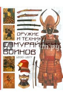 Оружие и техника самурайских воинов 1200 - 1877