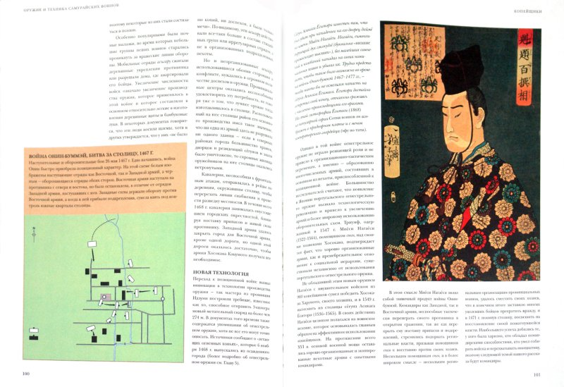 Иллюстрация 1 из 8 для Оружие и техника самурайских воинов 1200 - 1877 - Томас Конлейн | Лабиринт - книги. Источник: Лабиринт