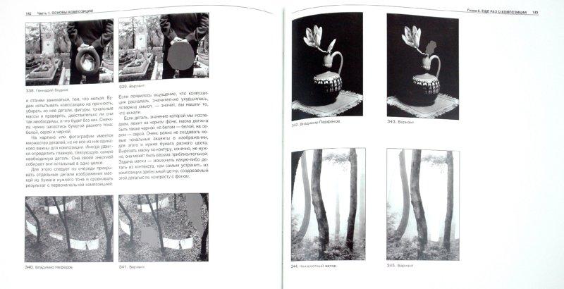 Иллюстрация 1 из 11 для Фотография как... - Александр Лапин | Лабиринт - книги. Источник: Лабиринт