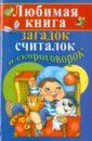 Косенко Станислав Васильевич Любимая книга загадок, считалок и скороговорок