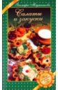Меджитова Эльмира Джеватовна Салаты и закуски: Вкус домашних блюд цена и фото