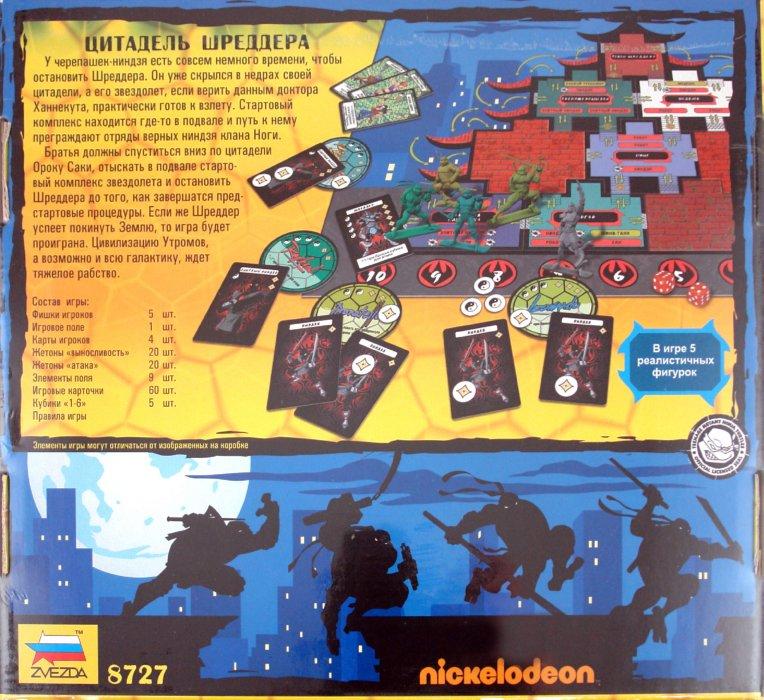 Иллюстрация 1 из 2 для Черепашки-Ниндзя. Цитадель Шредера (8727) | Лабиринт - игрушки. Источник: Лабиринт
