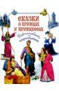 Сказки о принцах и принцессах сказки о принцах и принцессах