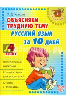 Объясняем трудную тему. Русский язык за 10 дней. 4 класс
