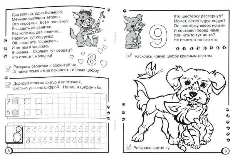 Иллюстрация 1 из 8 для Прописи. Учимся писать цифры - Полярный, Никольская | Лабиринт - книги. Источник: Лабиринт