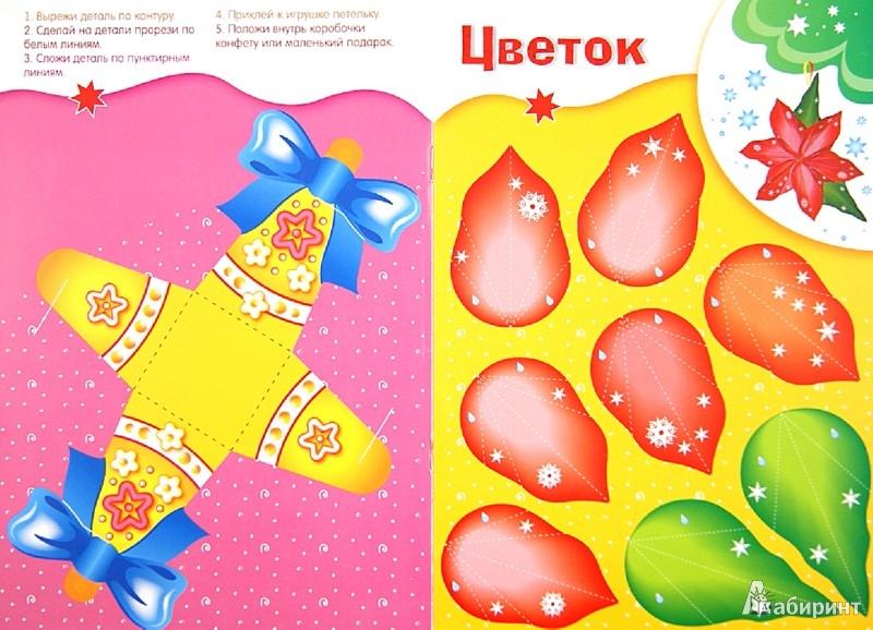 Иллюстрация 1 из 21 для Поделки к Новому году. Елочные игрушки | Лабиринт - книги. Источник: Лабиринт