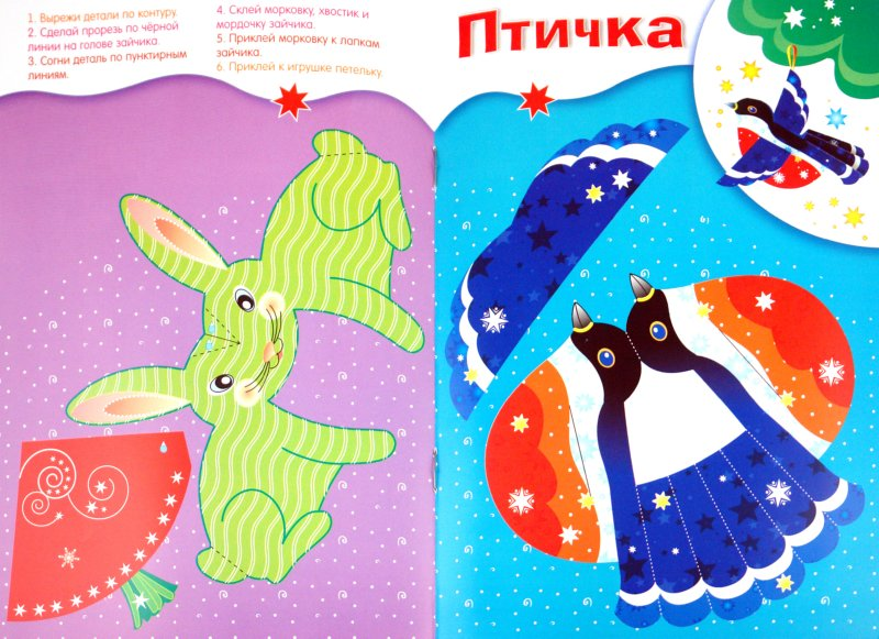 Иллюстрация 1 из 24 для Поделки к Новому году. Наряжаем елку | Лабиринт - книги. Источник: Лабиринт