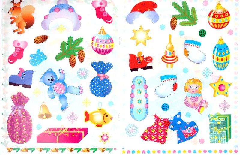 Иллюстрация 1 из 14 для Фантазируем с наклейками. Волшебный Новый год | Лабиринт - книги. Источник: Лабиринт