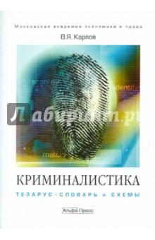 Криминалистика: тезаурус-словарь и схемы