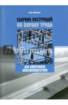 Сборник инструкций по охране труда работников электроэнергетики