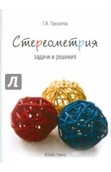 Стереометрия. Задачи и решения. Учебно-практическое пособие лизинг задачи и решения учебно практическое пособие