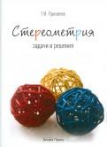 Стереометрия. Задачи и решения. Учебно-практическое пособие