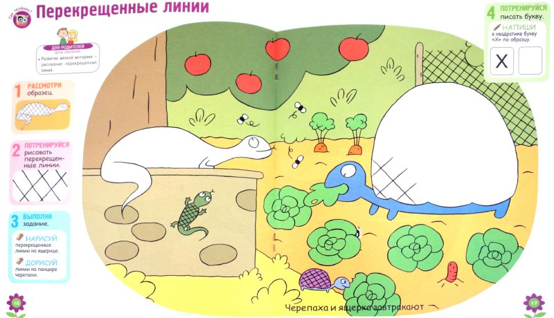 Иллюстрация 1 из 18 для Развитие ребенка. 3-4 года. Готовим пальчики к письму - Клэр Уаро | Лабиринт - книги. Источник: Лабиринт