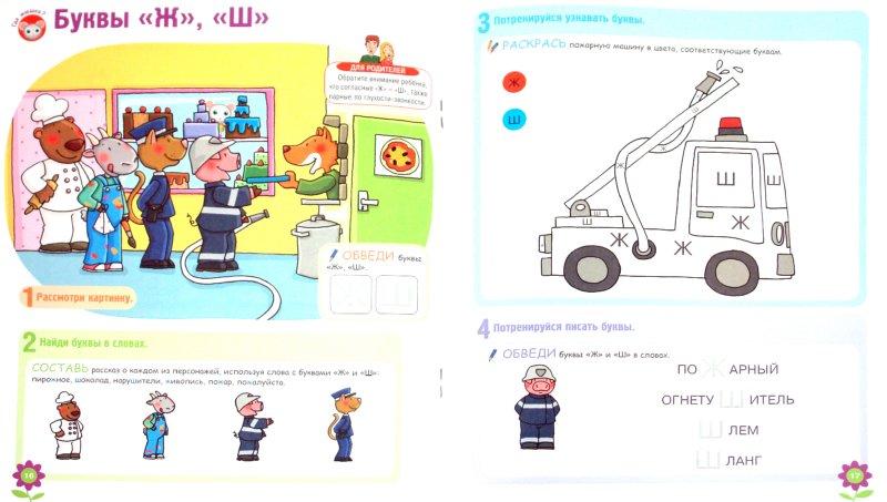 Иллюстрация 1 из 25 для Развитие ребенка. 3-4 года. Учим буквы - Гарнье-Женевуа, Сенерик | Лабиринт - книги. Источник: Лабиринт