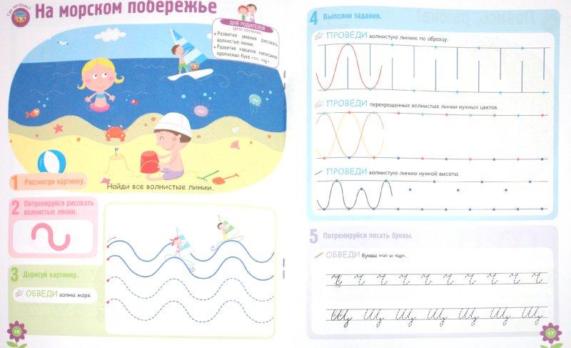 Иллюстрация 1 из 23 для Развитие ребенка. 4-5 лет. Учимся писать - Жозет Спиц | Лабиринт - книги. Источник: Лабиринт